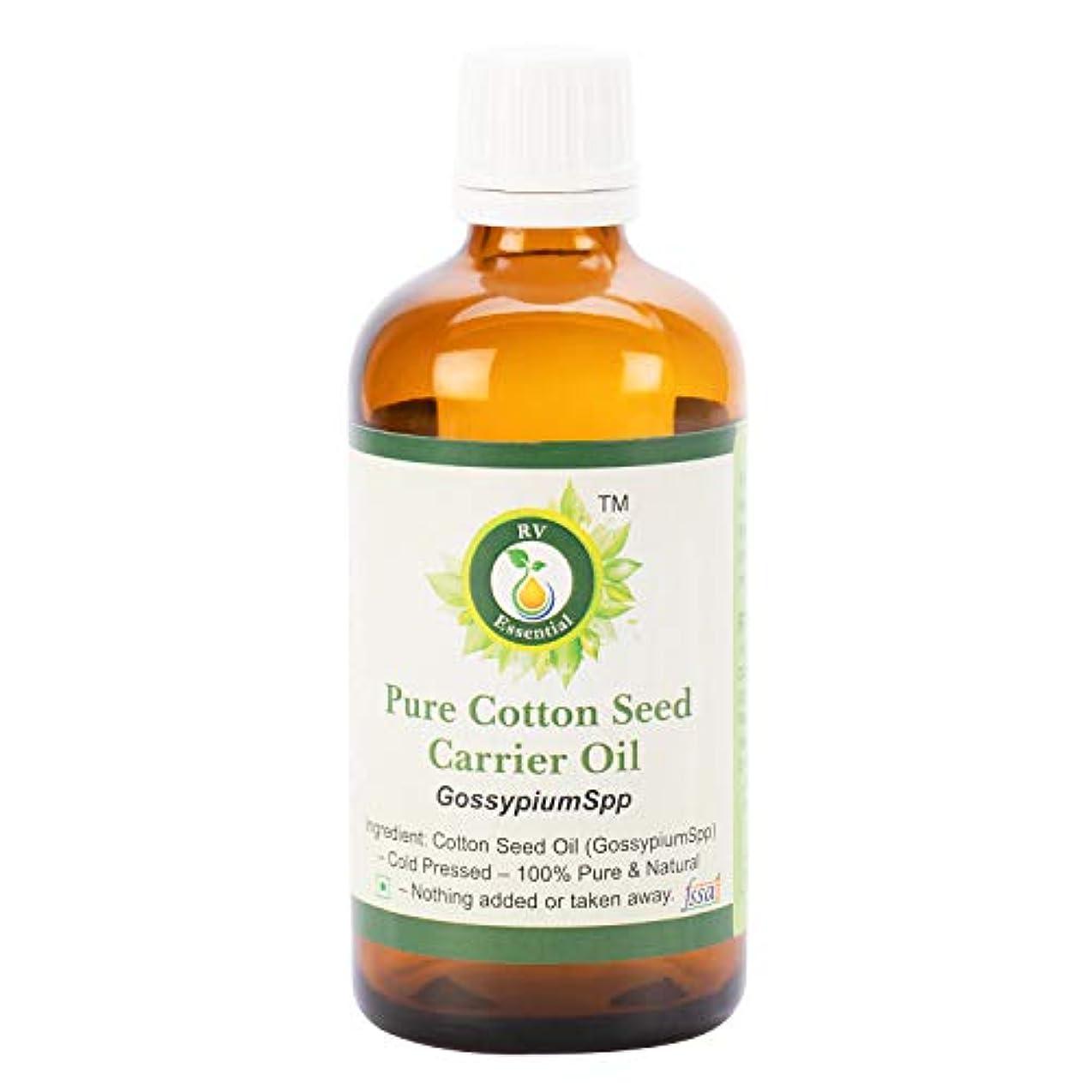 謎めいた幾分クックR V Essential 純粋な綿の種子キャリアオイル10ml (0.338oz)- Gossypium Spp (100%ピュア&ナチュラルコールドPressed) Pure Cotton Seed Carrier...