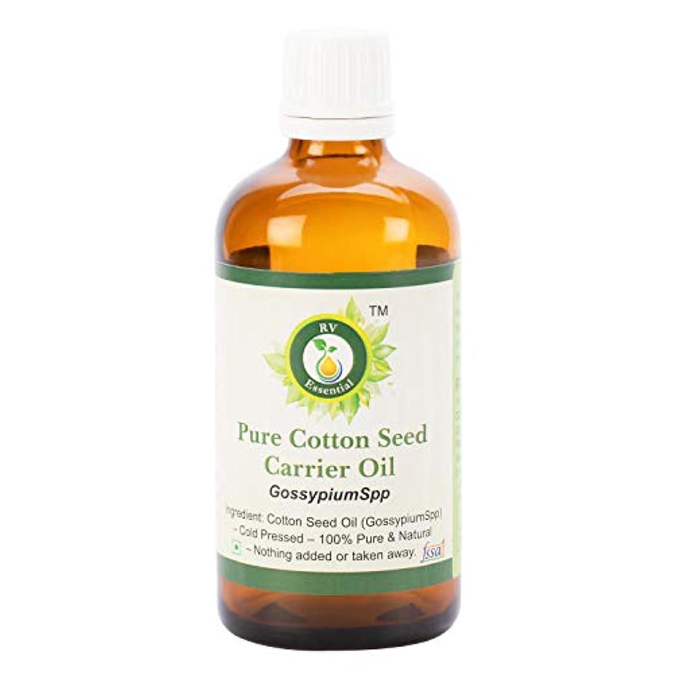 かわす変形プリーツR V Essential 純粋な綿の種子キャリアオイル10ml (0.338oz)- Gossypium Spp (100%ピュア&ナチュラルコールドPressed) Pure Cotton Seed Carrier...