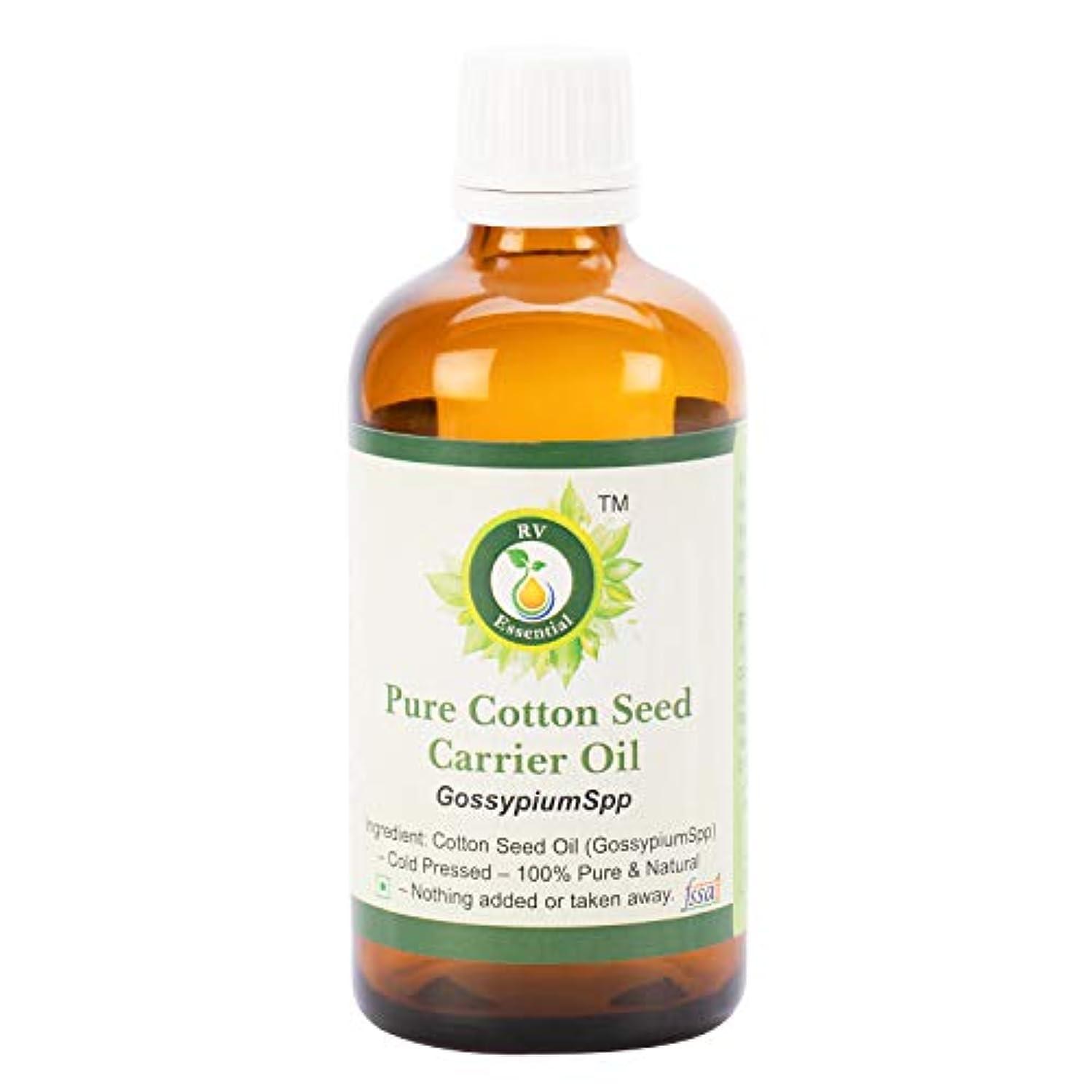 曖昧な糞成り立つR V Essential 純粋な綿の種子キャリアオイル10ml (0.338oz)- Gossypium Spp (100%ピュア&ナチュラルコールドPressed) Pure Cotton Seed Carrier...