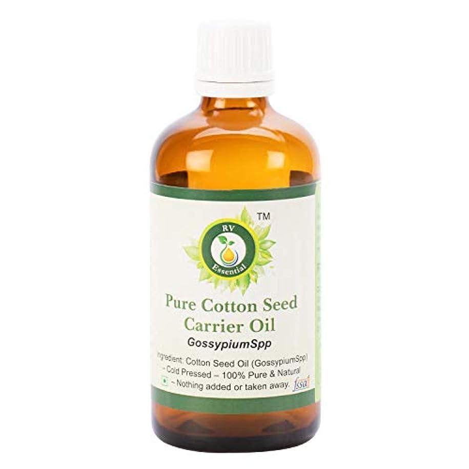 なだめる診療所天使R V Essential 純粋な綿の種子キャリアオイル10ml (0.338oz)- Gossypium Spp (100%ピュア&ナチュラルコールドPressed) Pure Cotton Seed Carrier...