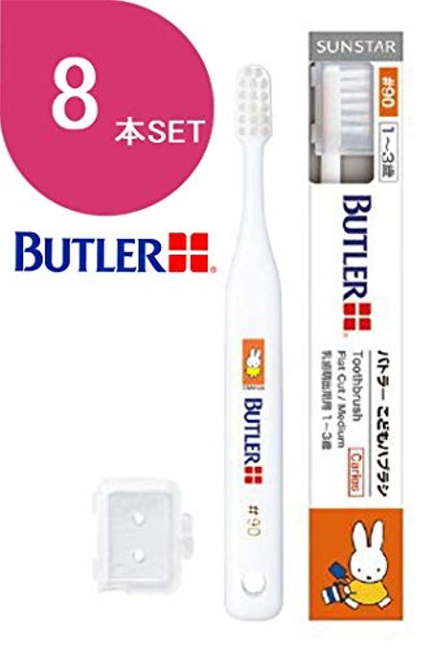 挑発する光電戸惑うサンスター バトラー(BUTLER) 歯ブラシ ミッフィーシリーズ 8本 #90(1~3才乳歯萌出期用)