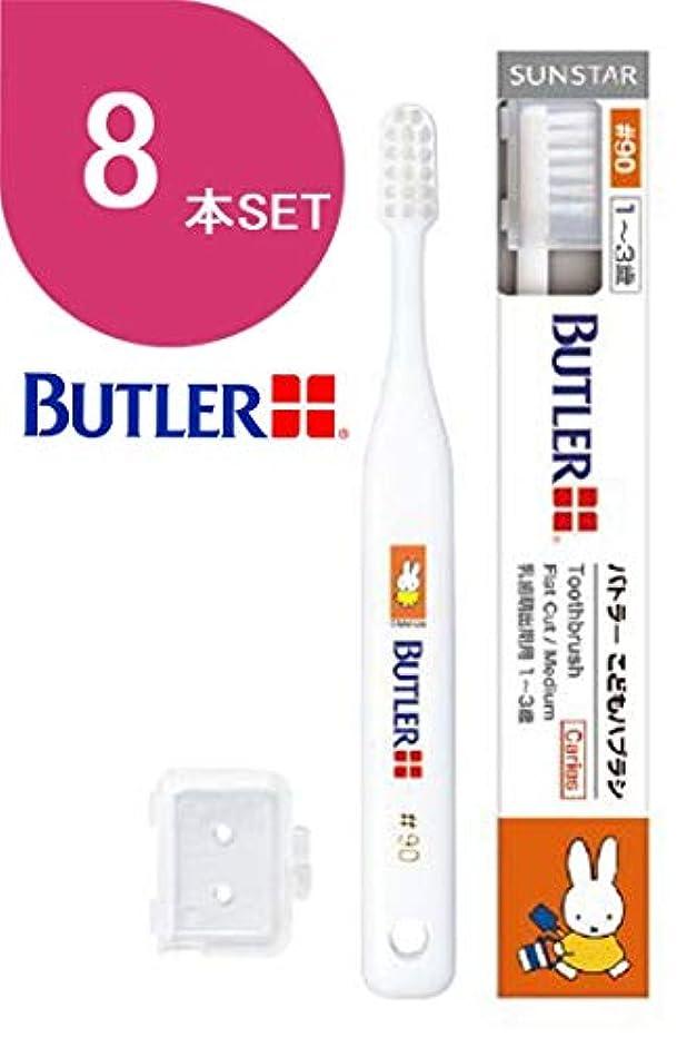 潤滑する強盗精査するサンスター バトラー(BUTLER) 歯ブラシ ミッフィーシリーズ 8本 #90(1~3才乳歯萌出期用)