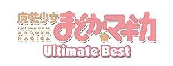 【早期購入特典あり】「魔法少女まどか☆マギカ」 Ultimate Best (メーカー特典:「B2告知ポスター」付)(期間生産限定盤)