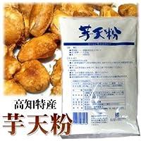 【高知名物】芋天が簡単に自宅でできる 芋天粉(業務用)600g