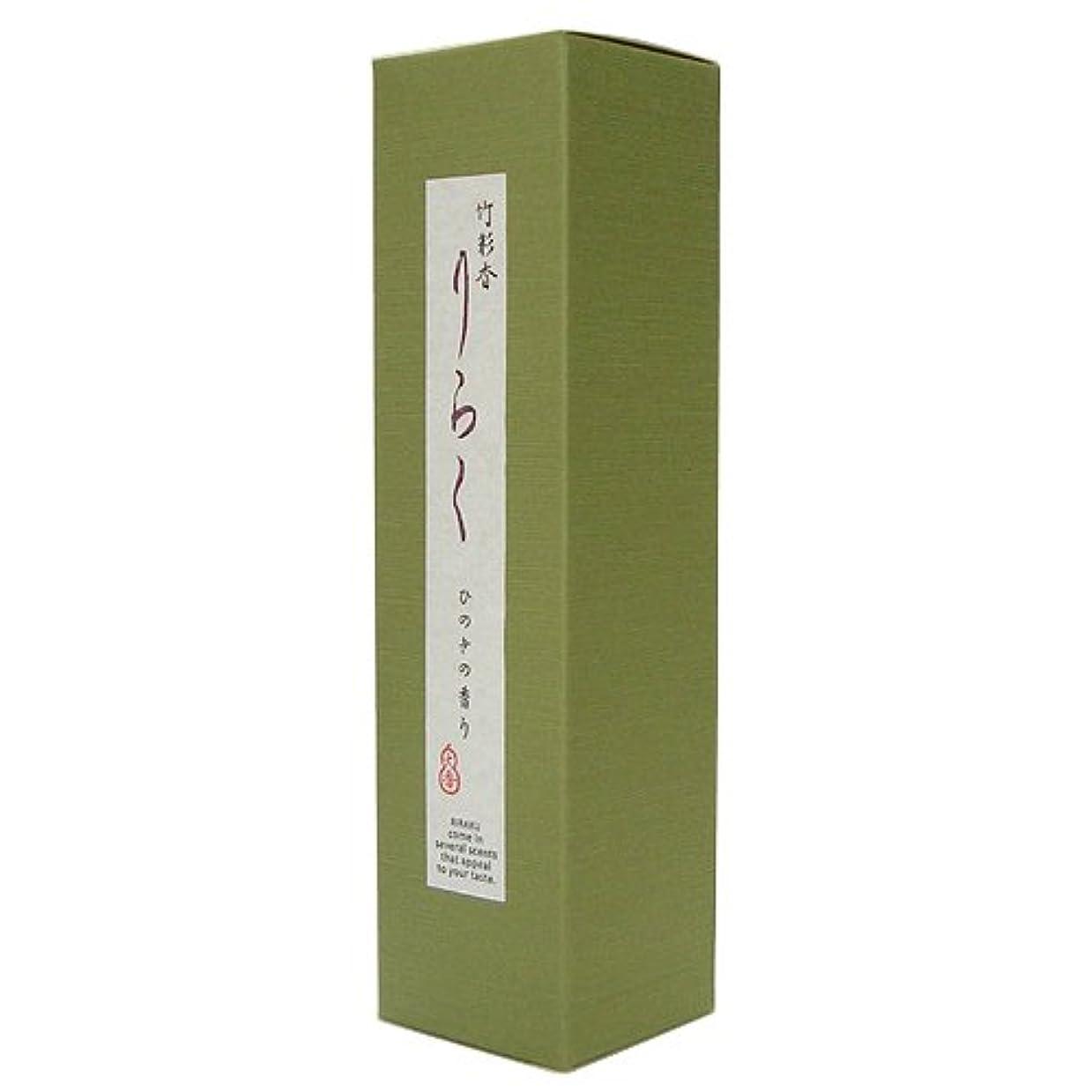 森林クラックポットどうやって竹彩香りらくひのき 50ml