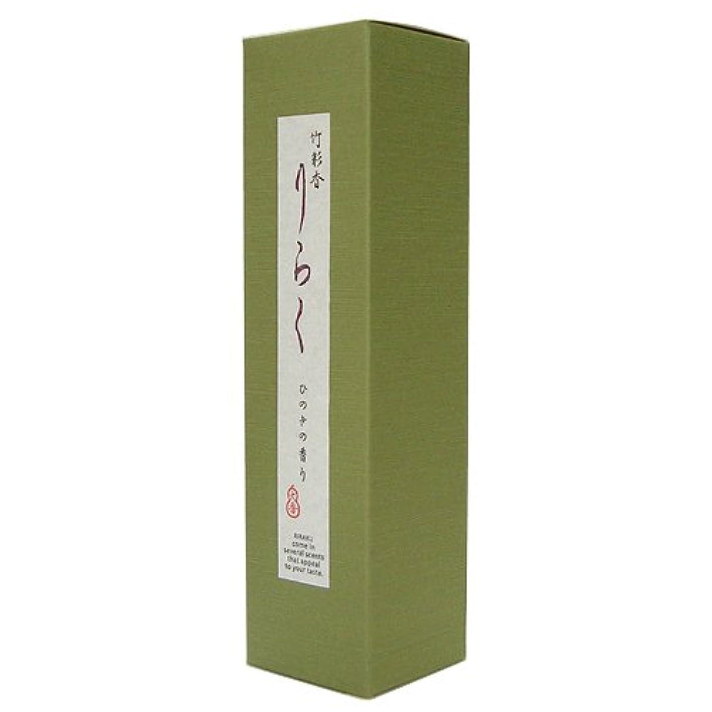 メンタル不調和中絶竹彩香りらくひのき 50ml