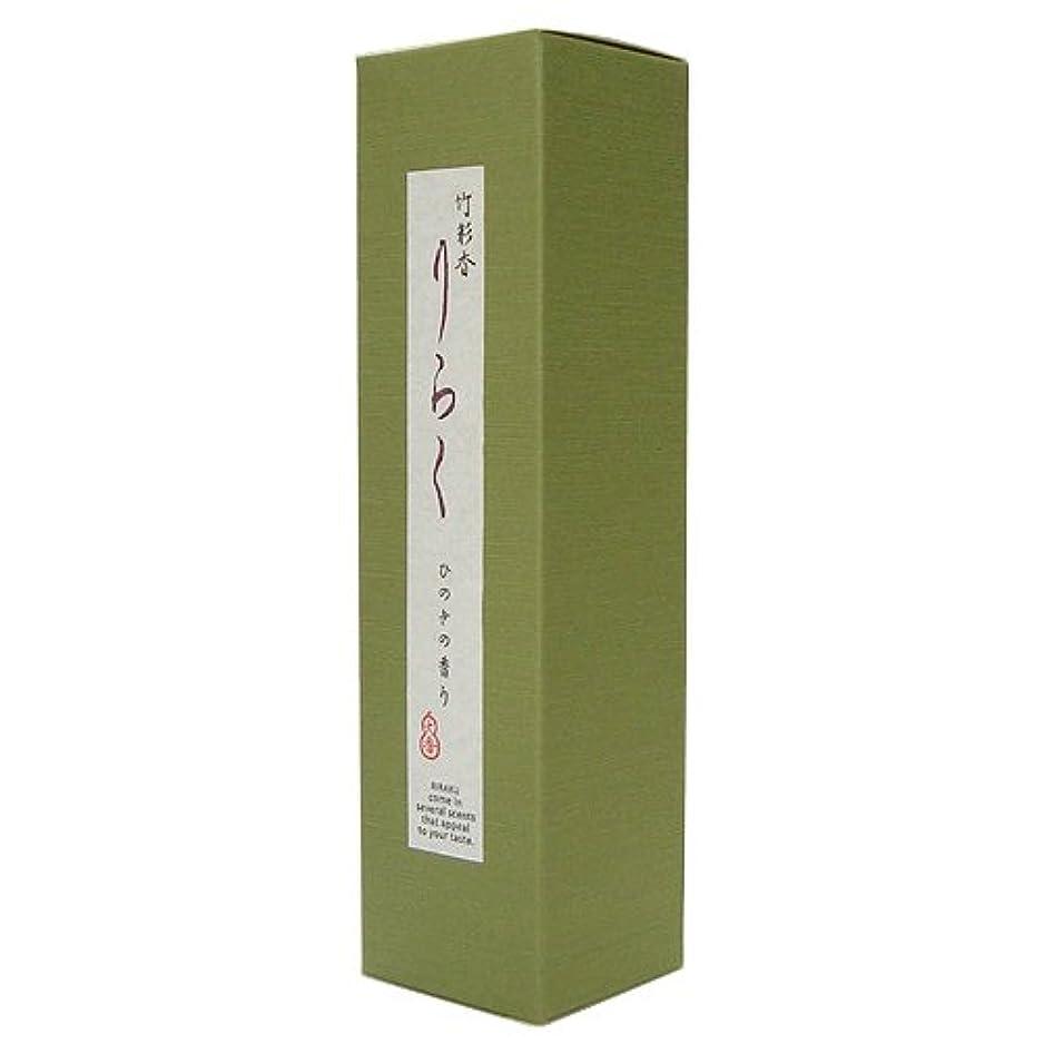尊敬するお気に入り透けて見える竹彩香りらくひのき 50ml