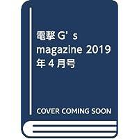 電撃G's magazine 2019年4月号