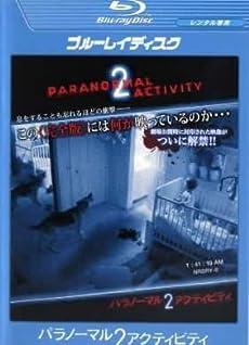 パラノーマル・アクティビティ 2 ブルーレイディスク [レンタル落ち]