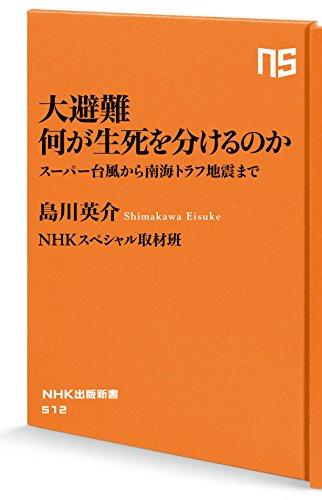 大避難 何が生死を分けるのか—スーパー台風から南海トラフ地震まで (NHK出版新書 512)