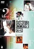 24人の加藤あい A→L 上巻 [DVD]