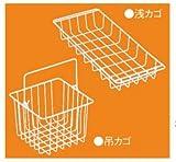 【城東テクノ】床下収納庫用 カゴセット 吊カゴ+浅カゴ WT SPF-KS 1ケース(1セット入り)