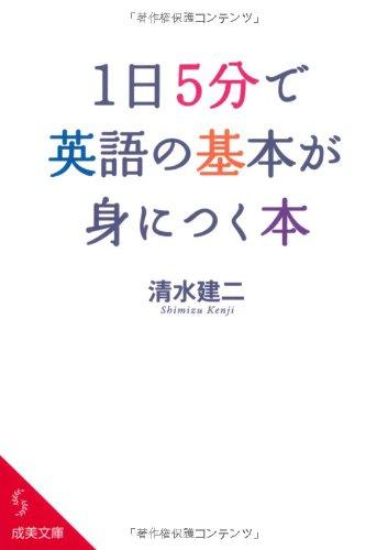 1日5分で英語の基本が身につく本 (成美文庫)の詳細を見る