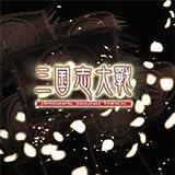三国志大戦 オリジナルサウンドトラック