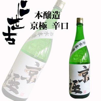 二世古酒造 二世古 本造り 京極 辛口 1.8L