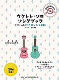 ウクレレ・ソロ・ソングブック ―弾きたい人気のボカロソング20曲―(模範演奏CD付)