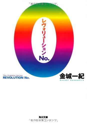 レヴォリューションNo.0 (角川文庫)の詳細を見る