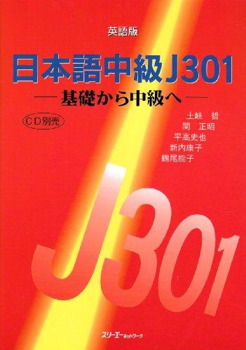 日本語中級J301―基礎から中級へ (英語版)の詳細を見る
