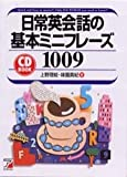 CD BOOK 日常英会話の基本ミニフレーズ1009 (アスカカルチャー)