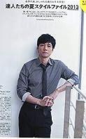 絶版/ 西島秀俊uomo (ウオモ) 2013 表紙号