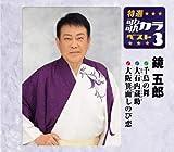 特選・歌カラベスト3 千鳥の舞/忠臣蔵 大石内蔵助/大阪箕面しのび恋