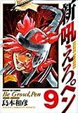 新吼えろペン 9 (サンデーGXコミックス)