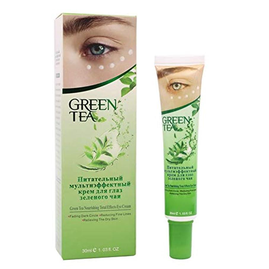治療メッセンジャー習熟度緑茶アイリペアクリーム アイクリーム 目元用 アイケア くまリンクル対策 保湿潤い レディース メンズ男女兼用 Cutelove
