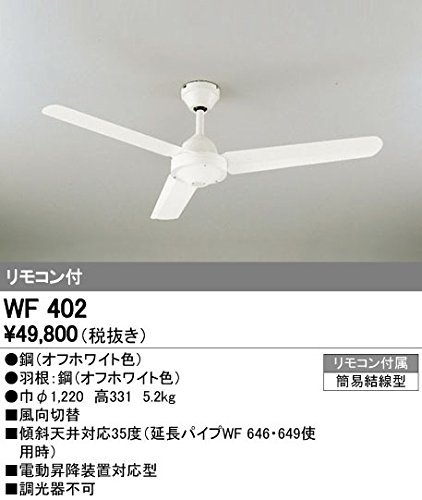 RoomClip商品情報 - オーデリック/ODELIC/シーリングファン/WF402