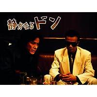 日本テレビ連続ドラマ「静かなるドン」