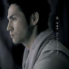 中孝介「人魚」のジャケット画像