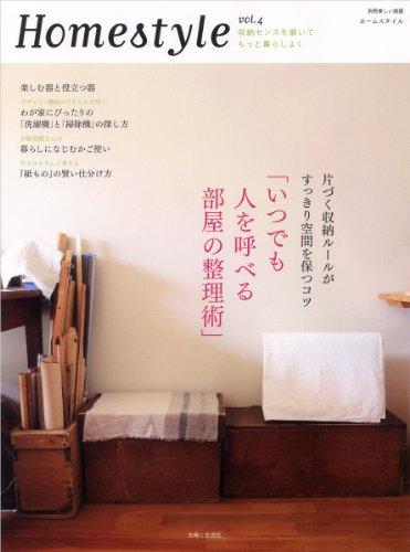 Homestyle vol.4 片づく収納ルールがすっきり空間を保つコツ「いつでも人を呼べる (別冊美しい部屋)