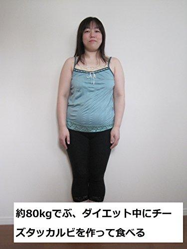 約80kgでぶ,ダイエット中にチーズタッカルビを作って食べる