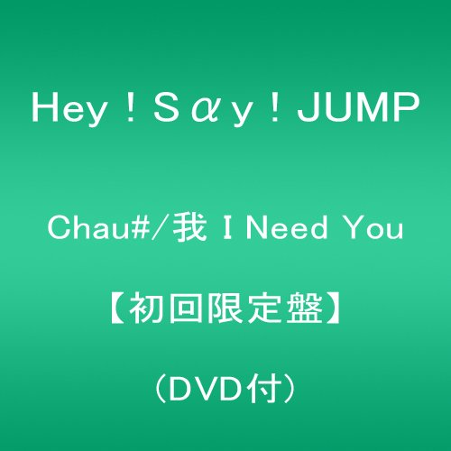 Chau# 我 I Need You 【初回限定盤】(DVD付)