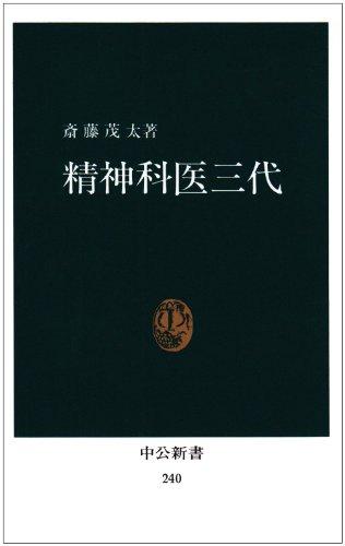 精神科医三代 (中公新書 (240))の詳細を見る