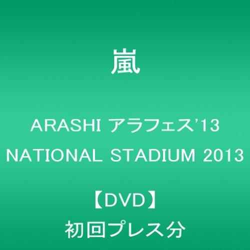 ARASHI アラフェス'13 NATIONAL STADIUM 2013【DVD】初回プレス分