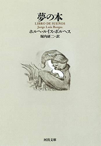 夢の本 (河出文庫)