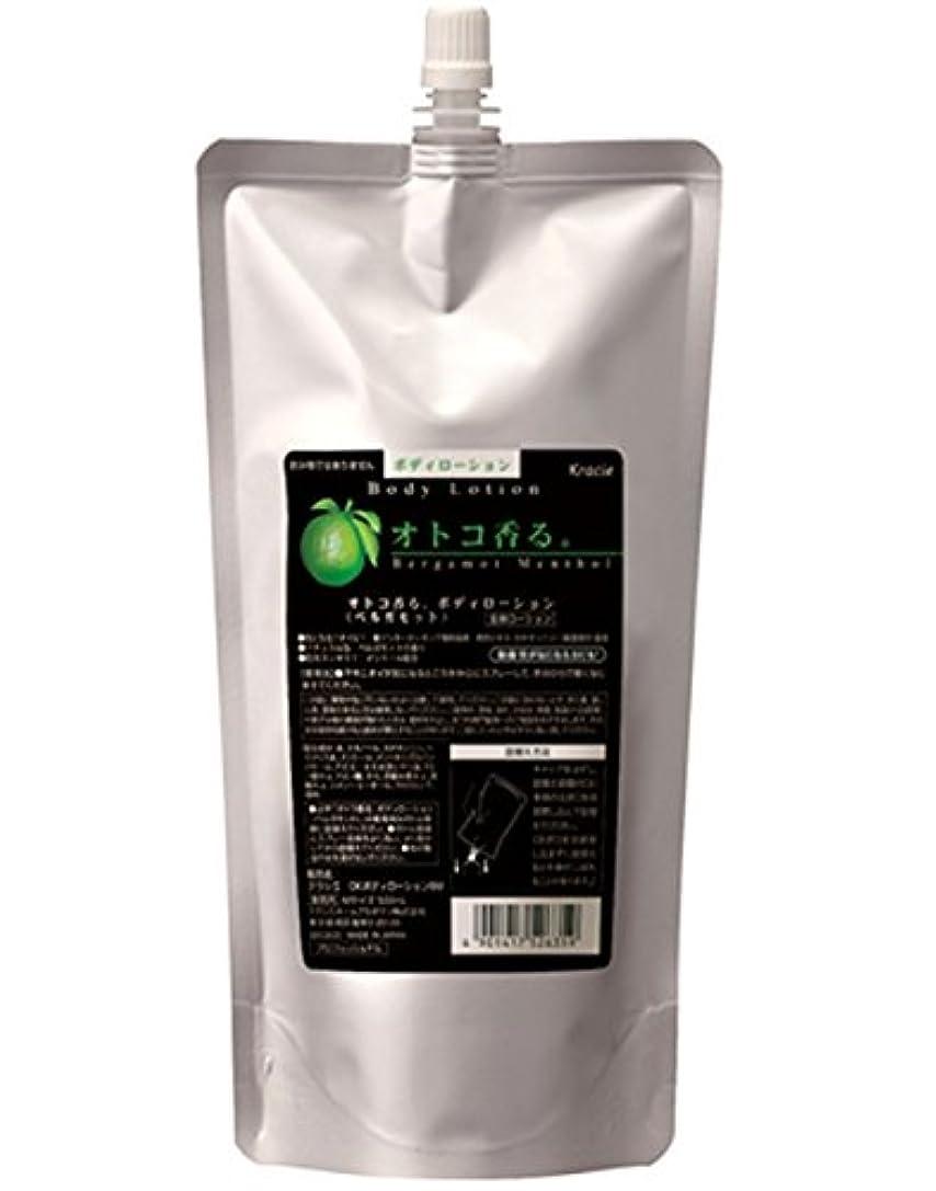 最小化する削る帰るクラシエ オトコ香る ボディローション(ベルガモット) 500ml 詰替(レフィル)