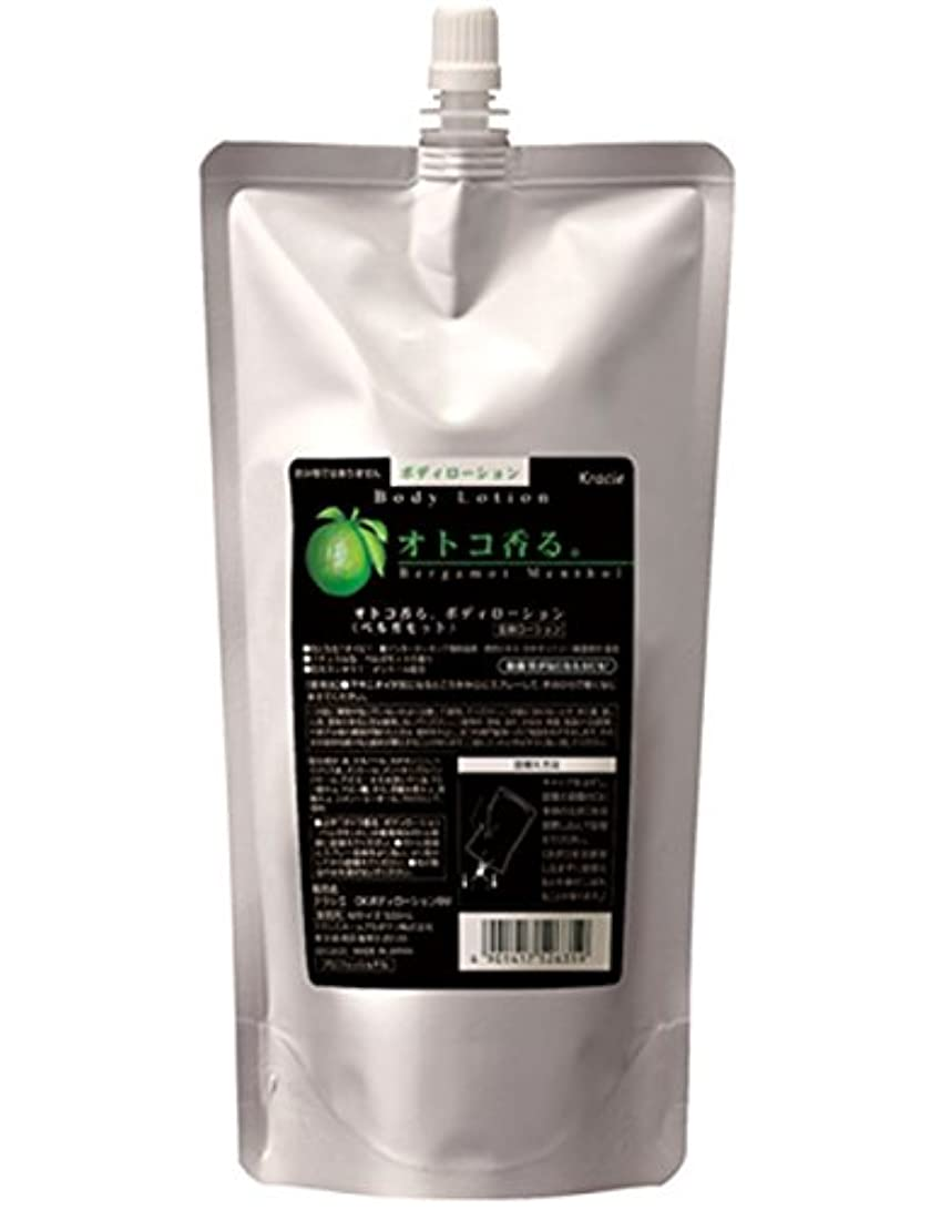 酔って実験的面クラシエ オトコ香る ボディローション(ベルガモット) 500ml 詰替(レフィル)