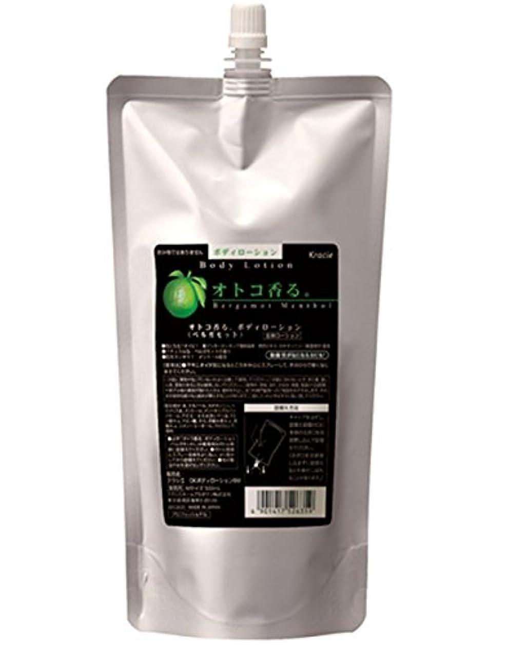 誤解する追放する性差別クラシエ オトコ香る ボディローション(ベルガモット) 500ml 詰替(レフィル)