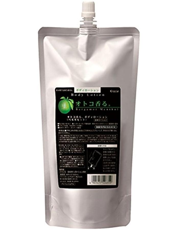 どっち闘争世界的にクラシエ オトコ香る ボディローション(ベルガモット) 500ml 詰替(レフィル)