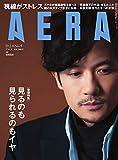 AERA (アエラ) 2019年 2/4 号【表紙:稲垣吾郎】[雑誌]