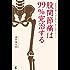 """股関節痛は99%完治する """"坐骨神経痛""""も""""冷え性""""も、あきらめなくていい!"""