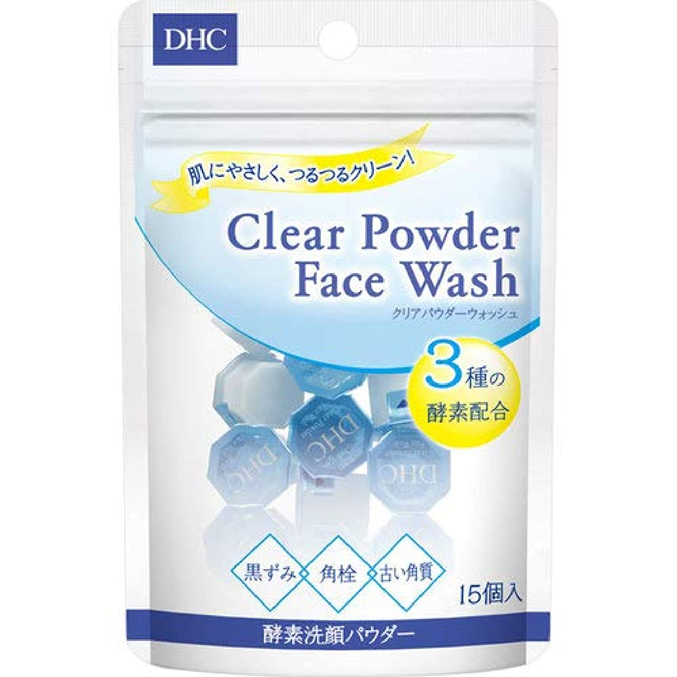 驚かす夕食を作る興味DHC クリアパウダーウォッシュ 0.4g×15個入 酵素洗顔パウダー
