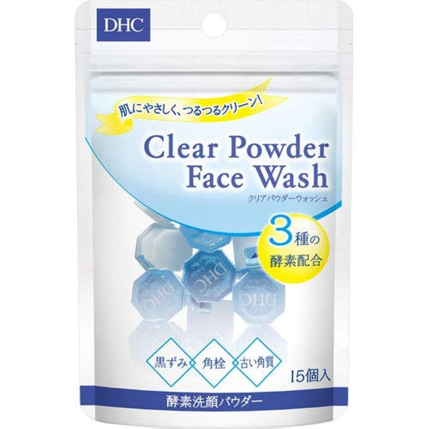 不潔眉をひそめるタオルDHC クリアパウダーウォッシュ 0.4g×15個入 酵素洗顔パウダー