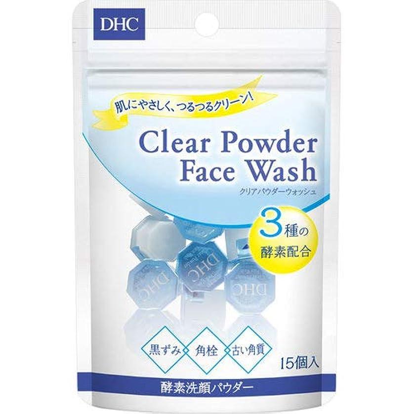 ベスビオ山小切手DHC クリアパウダーウォッシュ 0.4g×15個入 酵素洗顔パウダー
