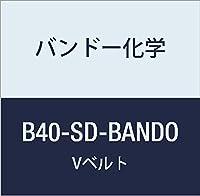 バンドー化学 B形Vベルト(スタンダード) B40-SD-BANDO