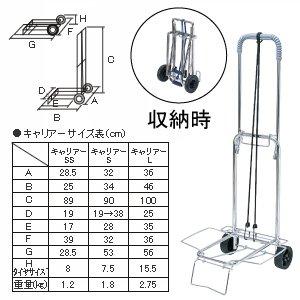 エツミ キャリアーS E-6092