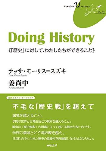 Doing History: 「歴史」に対して、わたしたちができること