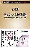 「ちょいバカ戦略 ~意識低い系マーケティングのすすめ (新潮新書)」販売ページヘ