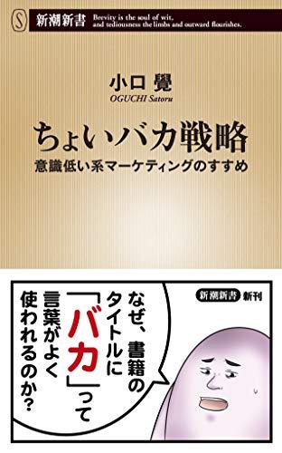 ちょいバカ戦略 ~意識低い系マーケティングのすすめ (新潮新書)